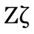 Upper and Lower Case Greek Letter Zeta